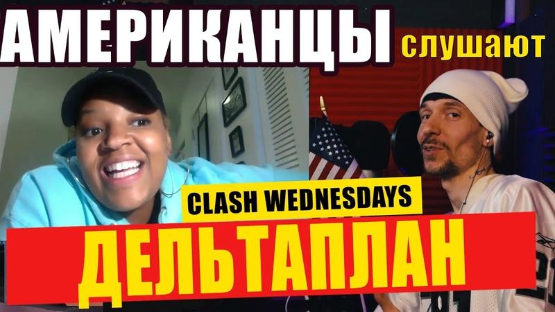 Americans React To VALERY LEONTYEV DIMA BILAN's DELTAPLAN REACTION Video