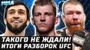 Что случилось утром на UFC!? Бешеный нокаут Зубайры. Один из самых близких боев Фелдер - Хукер - УАУ