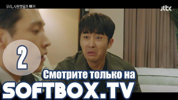 [Озвучка SOFTBOX] Новое начало 02 серия
