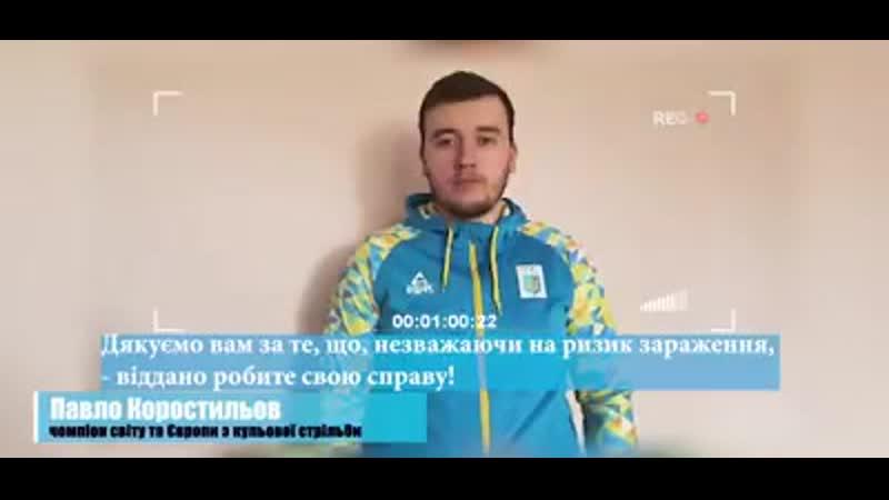 Чемпіони Європи та світу з Львівщини підтримали медиків