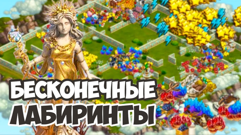 Клондайк Бесконечные лабиринты Клондайка 2021 Строим статую Хранителя Лабиринтов