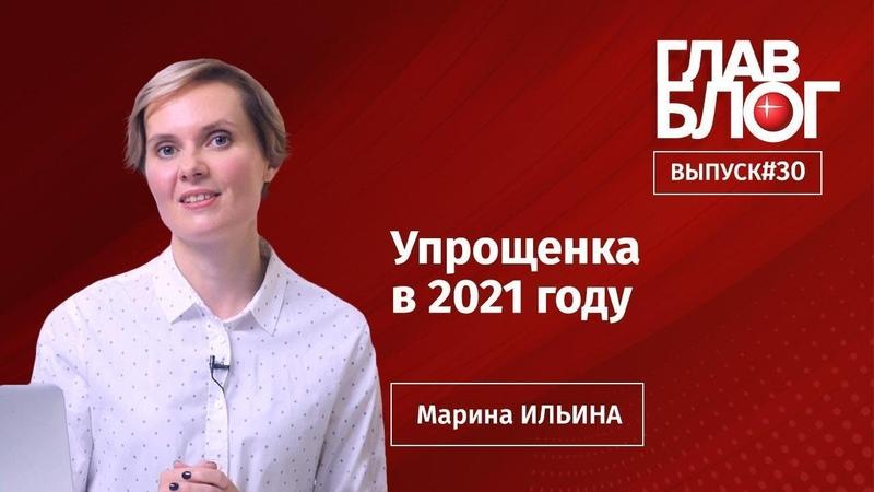 ГлавБлог 30 Упрощенка в 2021 году