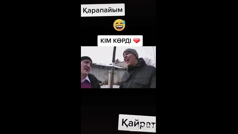 Кім көрдң
