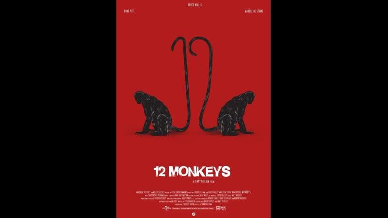 12 обезьян 1995 Трансляция