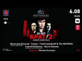 Петербург live - Брат-2. 20 лет. Живой soundtrack