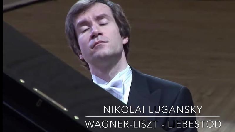 Lugansky Wagner Liszt Liebestod from Tristan und Isolde