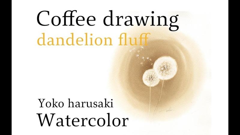 水彩画 番外編 How to draw Coffee drawing 春崎陽子 コーヒー画の描き方 Yoko harusaki