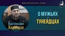 О мужьях-тунеядцах / Абдуллахаджи Хидирбеков / Выступление в центральной джума-мечети г. Махачкалы