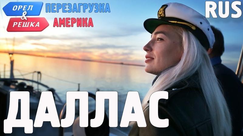 Даллас Орёл и Решка Перезагрузка АМЕРИКА RUS