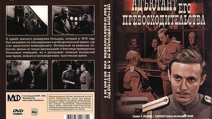 КИНО ДЛЯ ДУШИ И ОТДЫХА ВОЕННЫЙ ПРИКЛЮЧЕНИЯ ДРАМА МЕЛОДРАМА Адъютант его превосходительства СССР 1969 год 6
