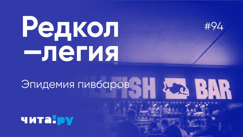Редколлегия о том как провинциальную действительность России захватили пивбары