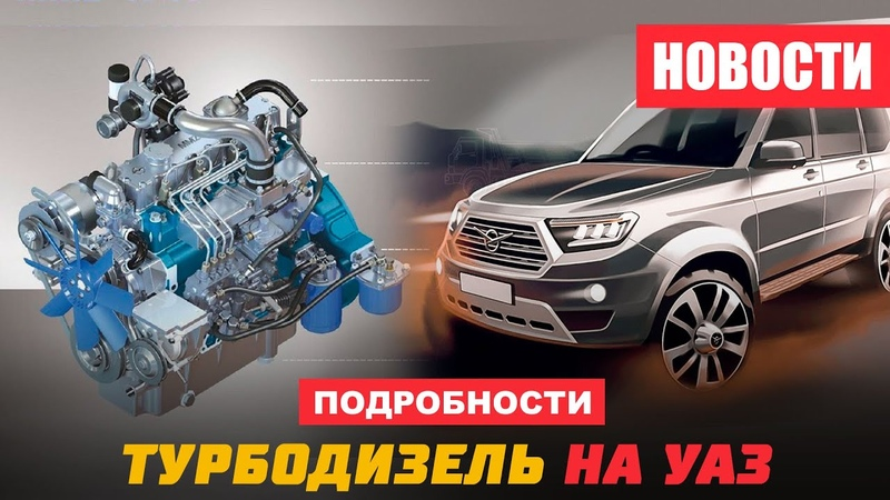 Новый ТУРБО ДИЗЕЛЬ на УАЗ и скидки у ДИЛЛЕРА (НовостиУАЗ)