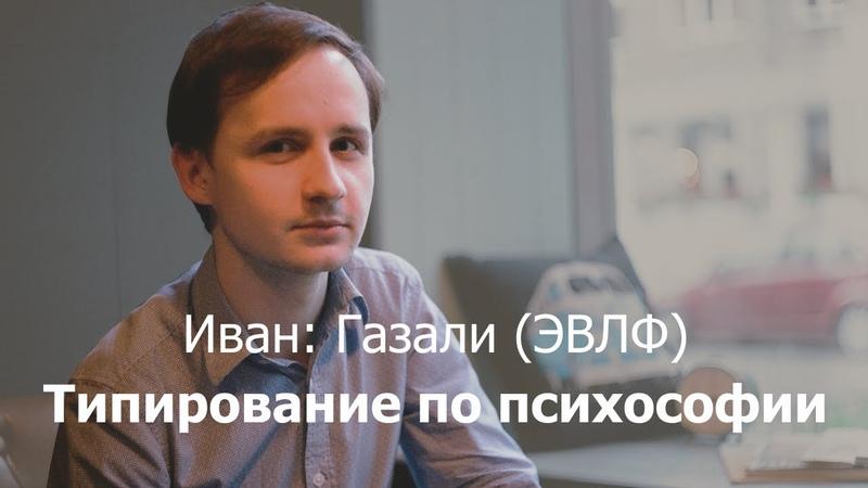 Типирование по психософии Иван (Газали, ЭВЛФ).
