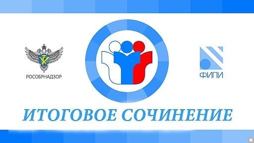 Министерство образования Саратовской области разъясняет порядок проведения итогового сочинения (изложения) и итогового собеседования по русскому языку в резервные сроки в июне