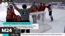Жуткая драка в хоккее. Игрок потерял сознание после удара головой об лед - Москва 24