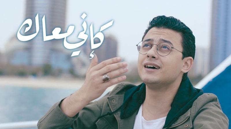 كإني معاك مصطفى عاطف Kaini Maak Mostafa Atef