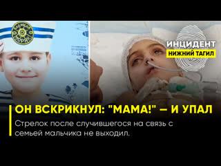 """Он вскрикнул: """"Мама!""""  и упал: история мальчика, которому выстрелил в голову пьяный сосед..."""