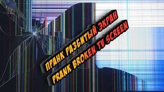 ПРАНК Разбитый Экран Лучшая Шутка PRANK Broken TV Screen Best Joke 16:9 NEW 4K