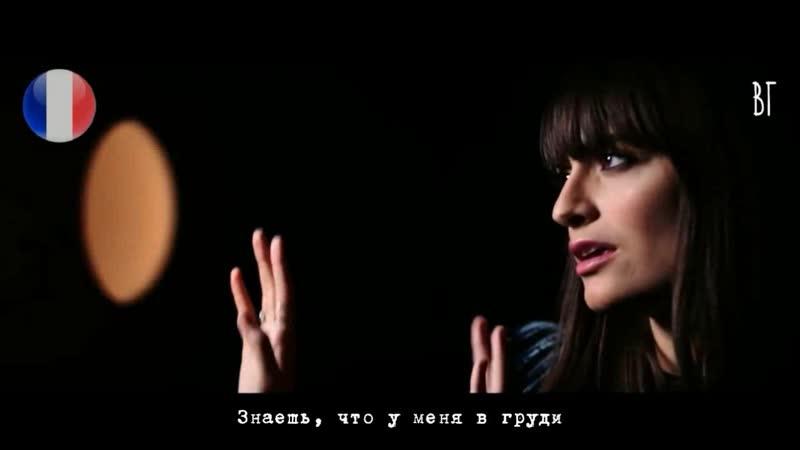 Клара Люсиани Граната Clara Luciani La grenade русские субтитры