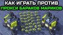Как играть против прокси бараков мариков | PVT | Гайд | StrarCraft 2 LotV