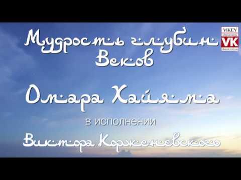 Стихи о любви Стих Омара Хайяма Чтоб мудро жизнь прожить в исполнении Виктора Корженевского