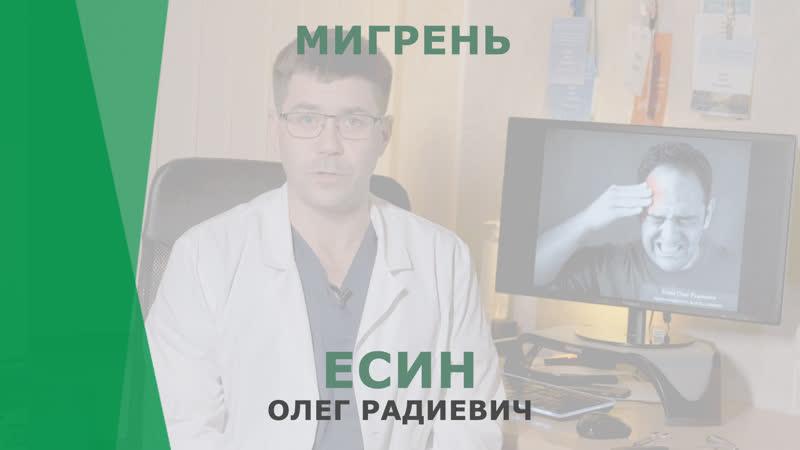 Мигрень | Есин Олег Радиевич | Невролог КОРЛ Казань