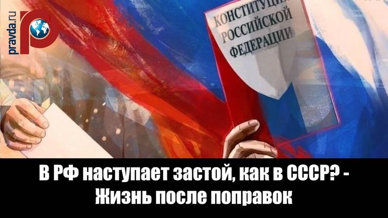 В РФ наступает застой как в СССР Жизнь после поправок