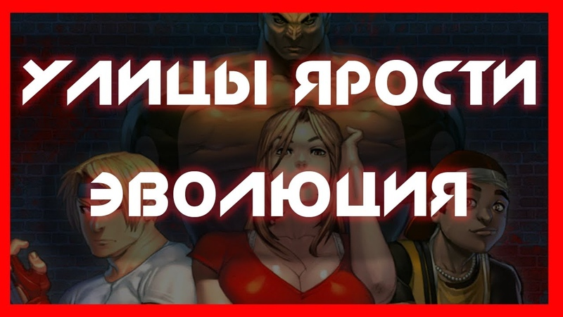 Street's of Rage 4 антология серии ➤ Bare Knuckle ➤ Shiva Lisa ➤ Улицы Ярости ➤