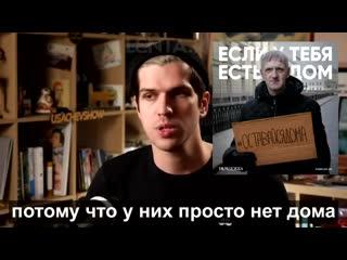 Блогер Руслан Усачев перевел миллион рублей в фонд для бездомных Ночлежка