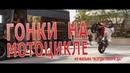 Гонка на мотоцикле Ducati из фильма Всегда говори ДА