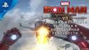 Marvel's Iron Man VR | Создавая Железного Человека в виртуальной реальности | PS VR
