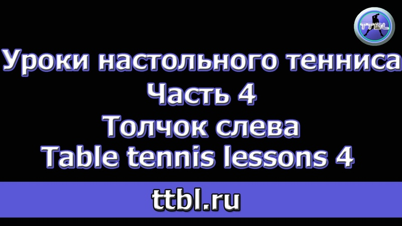 Уроки настольного тенниса Часть 4 Толчок слева (Table tennis lessons 4)
