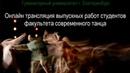 Онлайн трансляция выпускных квалификационных работ студентов факультета современного танца