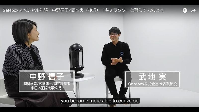 Gateboxスペシャル対談:中野信子×武地実 後編 「キャラクターと暮らす