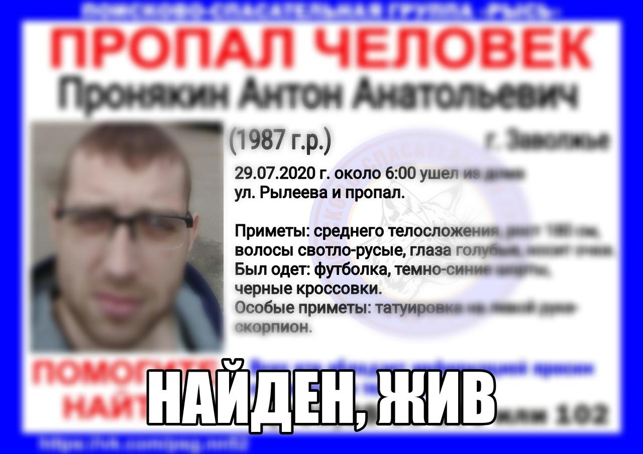 Пронякин Антон Анатольевич, 1987 г.р., г. Заволжье