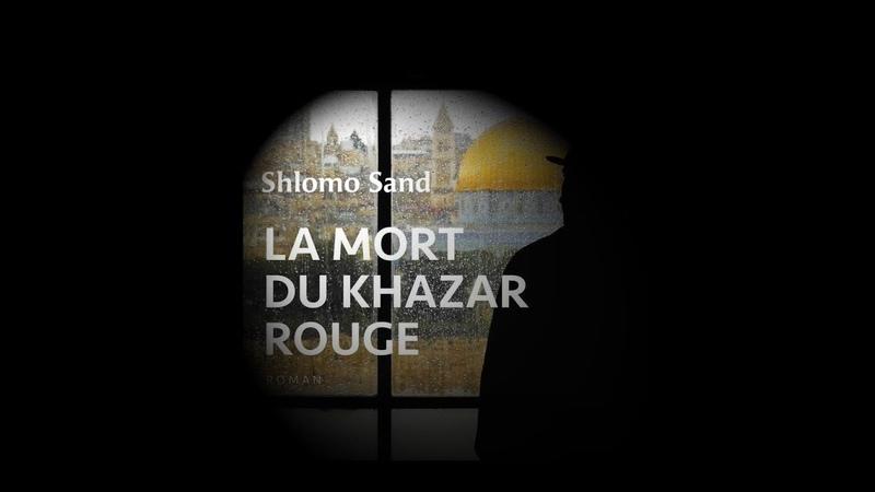 La mort du Khazar rouge. Shlomo Sand.