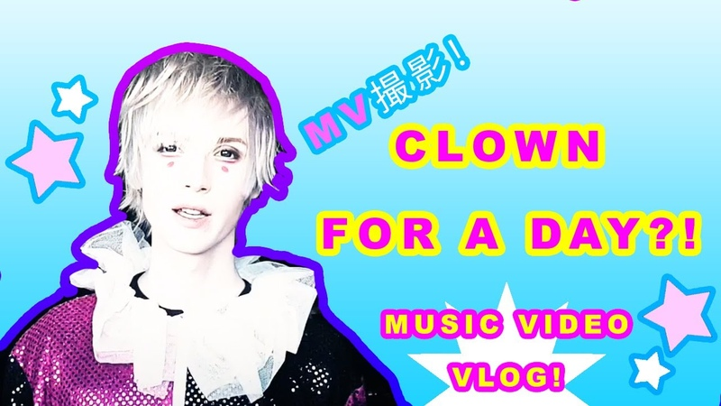 CLOWN FOR A DAY MUSIC VIDEO SHOOT YOHIO VLOG
