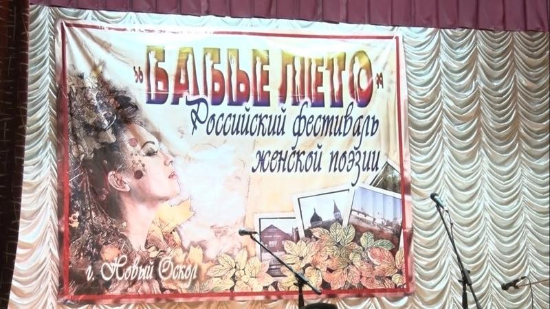 Фестиваль Бабье лето в Новом Осколе