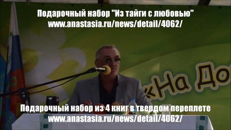 Полная запись встречи Владимира Мегре на Доброй Земле 13 07 2013
