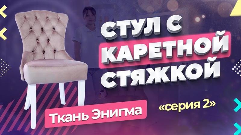 Обзор стула с каретной стяжкой серии 2Э