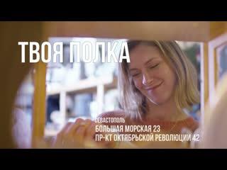 Твоя Полка Севастополь